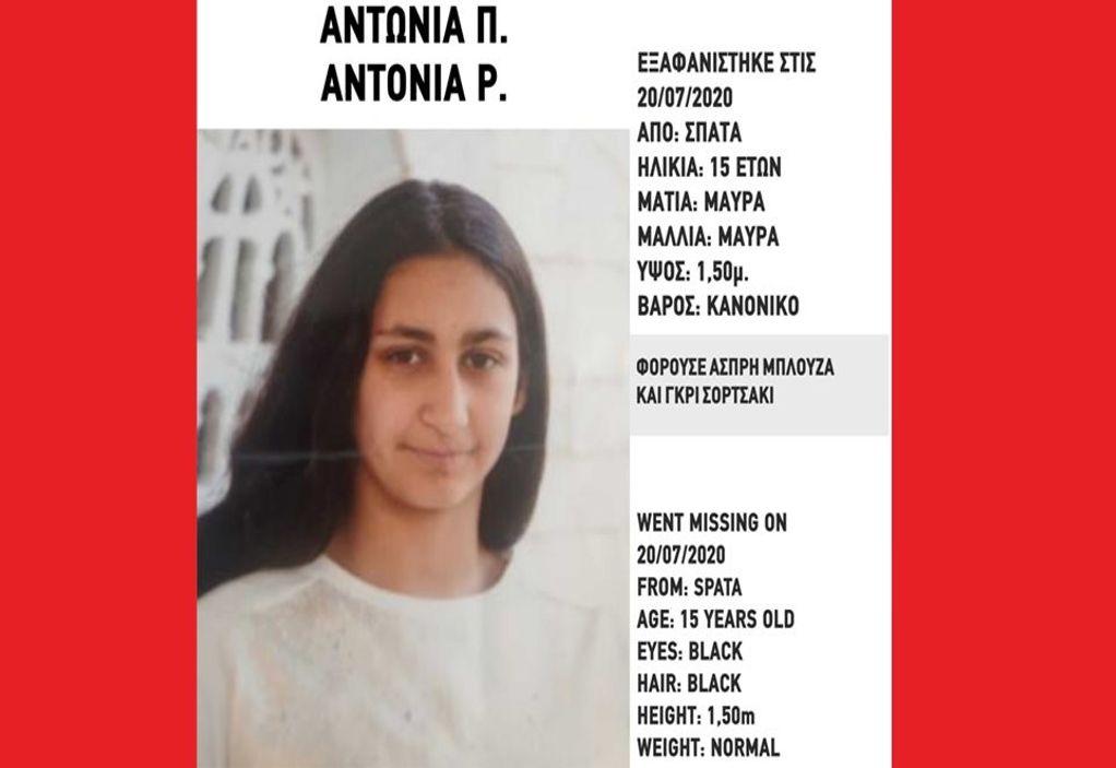 """""""Συναγερμός"""": Εξαφάνιση 15χρονης στα Σπάτα Αττικής"""