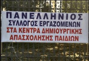 «Οι εργαζόμενοι των ΚΔΑΠ-ΜΕΑ είναι υγειονομική βόμβα»