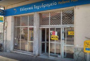 Δήμος Αριστοτέλη: «Όχι» σε αναστολή ή υποβάθμιση λειτουργίας του Ταχυδρομείου Αρναίας