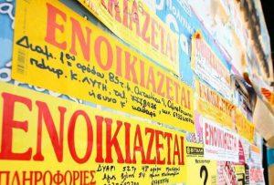 Θεσσαλονίκη: Ακριβό το κέντρο, 389 ευρώ για ένα φοιτητικό studio