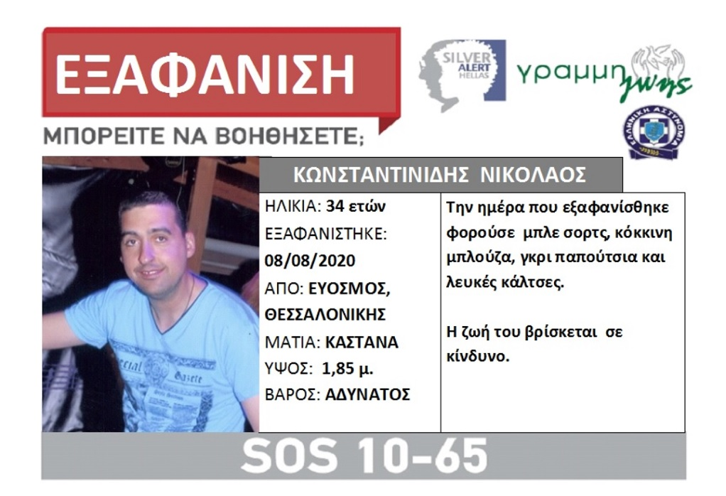 Συναγερμός στη Θεσσαλονίκη – Εξαφανίστηκε 34χρονος
