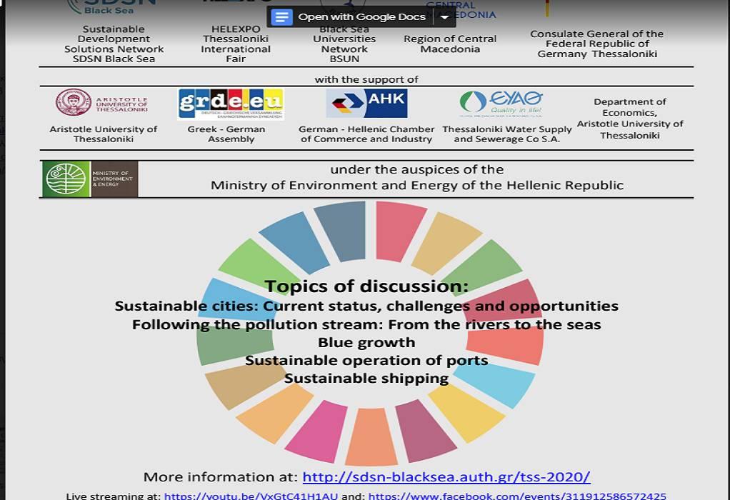 Βιώσιμες πόλεις και λιμάνια στο Thessaloniki Sustainability Summit