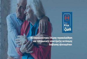 Ν. Προποντίδα: «Κάνε Κλικ στη Ζωή» για ηλικιωμένους