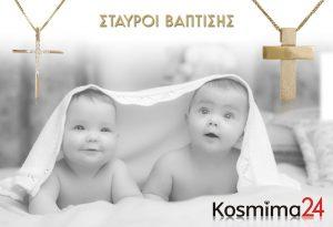 Προσιτή και λαμπερή πολυτέλεια για όλες τις στιγμές από το Kosmima24