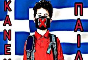 «Κανένα παιδί με μάσκα στο σχολείο»: Στον εισαγγελέα σήμερα ο φάκελος για την ομάδα