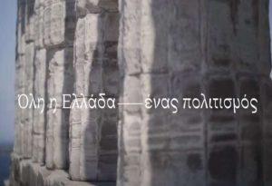 Αναβάλλεται ο θεσμός «Όλη η Ελλάδα ένας Πολιτισμός»