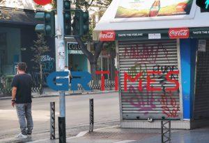 Θεσ/νίκη: Με «εξαφάνιση» απειλούνται τα περίπτερα