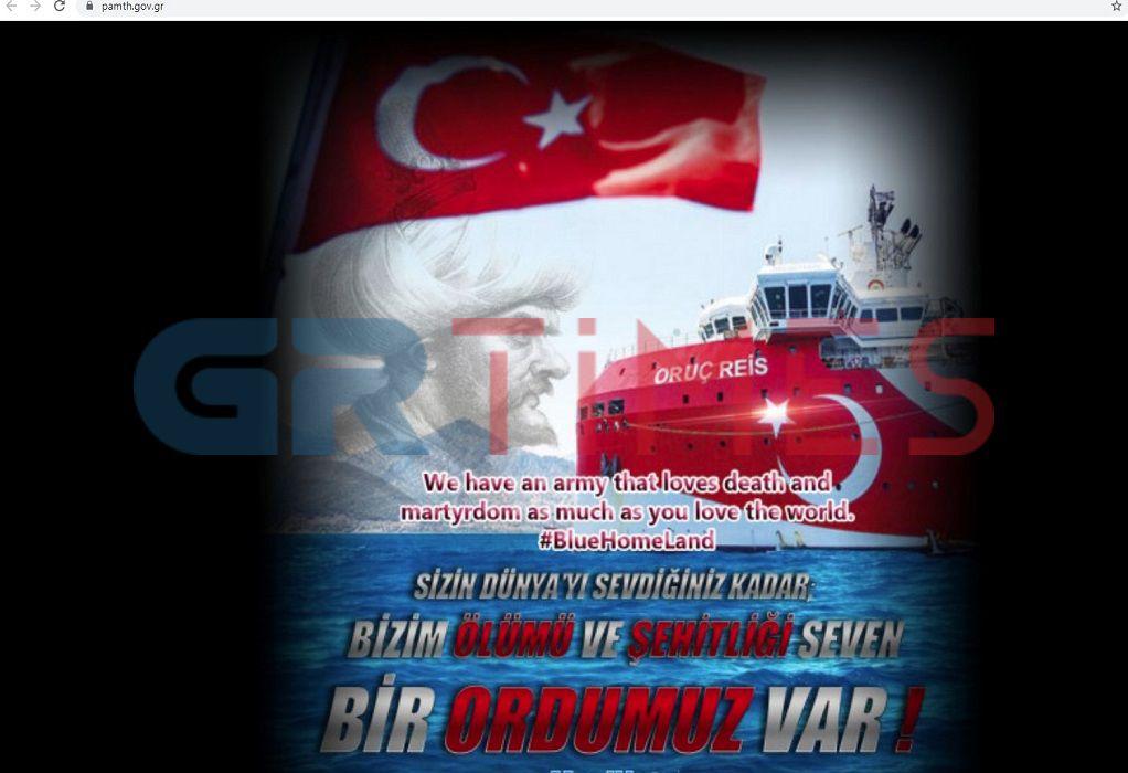 Τούρκοι «χάκαραν» την σελίδα της Περιφέρειας Ανατολικής Μακεδονίας και Θράκης