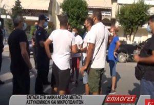 «Άναψαν τα αίματα» σε λαϊκή αγορά των Σερρών (VIDEO)