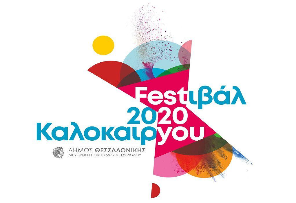 Παραστάσεις Φεστιβάλ Καλοκαιριού διαδικτυακά