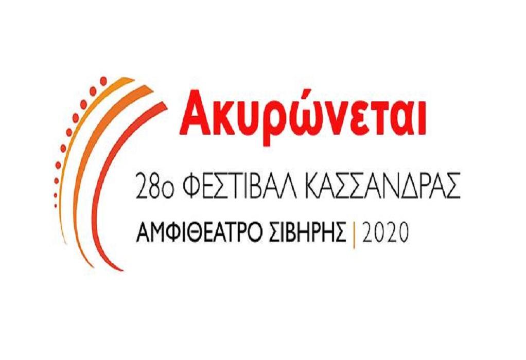 Χαλκιδική: Ακυρώνεται το Φεστιβάλ Κασσάνδρας λόγω κορωνοϊού