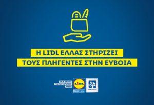 Η Lidl Ελλάς στηρίζει τους πληγέντες στην Ευβοία