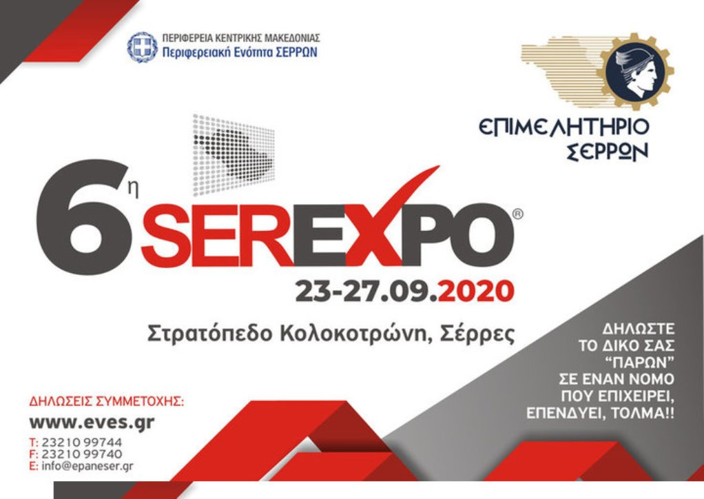Σέρρες: Ματαιώθηκε και η 6η SEREXPO