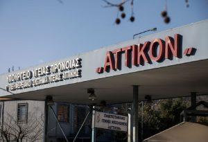 Κορωνοϊός: Ασφυκτιά το Νοσοκομείο Αττικόν – Την Τρίτη προχωρούν σε απεργία