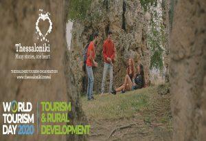 Θεσσαλονίκη: Η παραγωγή του Οργανισμού Τουρισμού για την ύπαιθρο ταξιδεύει παγκόσμια