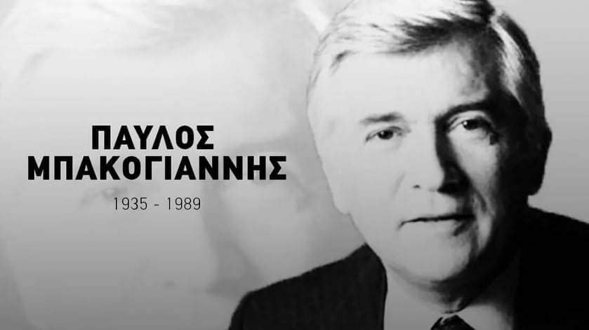 Σαν σήμερα: 31 χρόνια από τη δολοφονία του Παύλου Μπακογιάννη