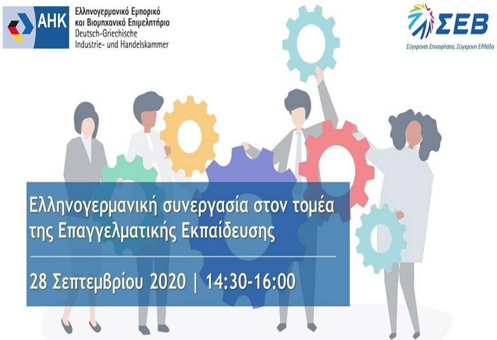 Εκδήλωση: Ελληνογερμανική συνεργασία στην επαγγελματική εκπαίδευση