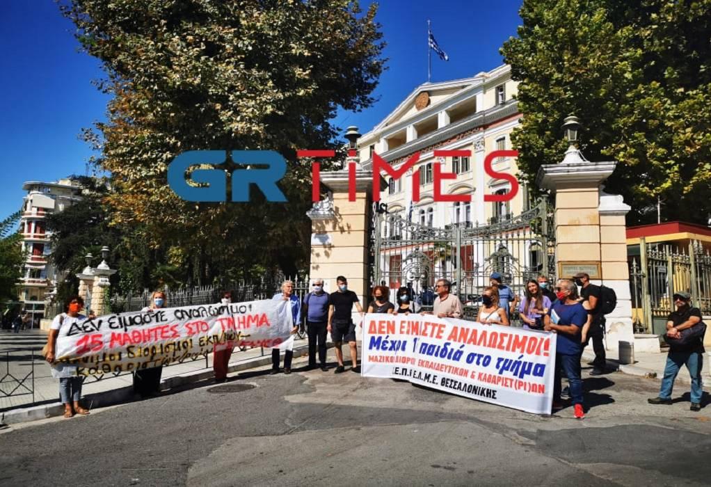 Θεσ/νίκη: Διαμαρτυρία εκπαιδευτικών για την ασφάλεια στα σχολεία (VIDEO)