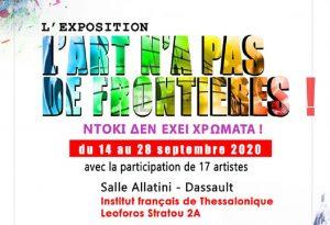 «Η Τέχνη δεν έχει Σύνορα» στο Γαλλικό Ινστιτούτο Θεσσαλονίκης