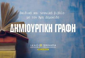 IANOS: Σεμινάριο παιδικού και νεανικού βιβλίου