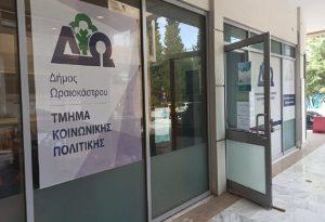 Δωρεάν κλινικός έλεγχος μαστού στον Δήμο Ωραιοκάστρου