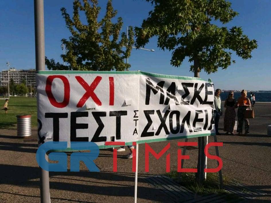 Εισαγγελέας για τις διαμαρτυρίες με τις μάσκες μαθητών