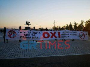 Μία συγκέντρωση διαμαρτυρίας σήμερα στη Θεσσαλονίκη
