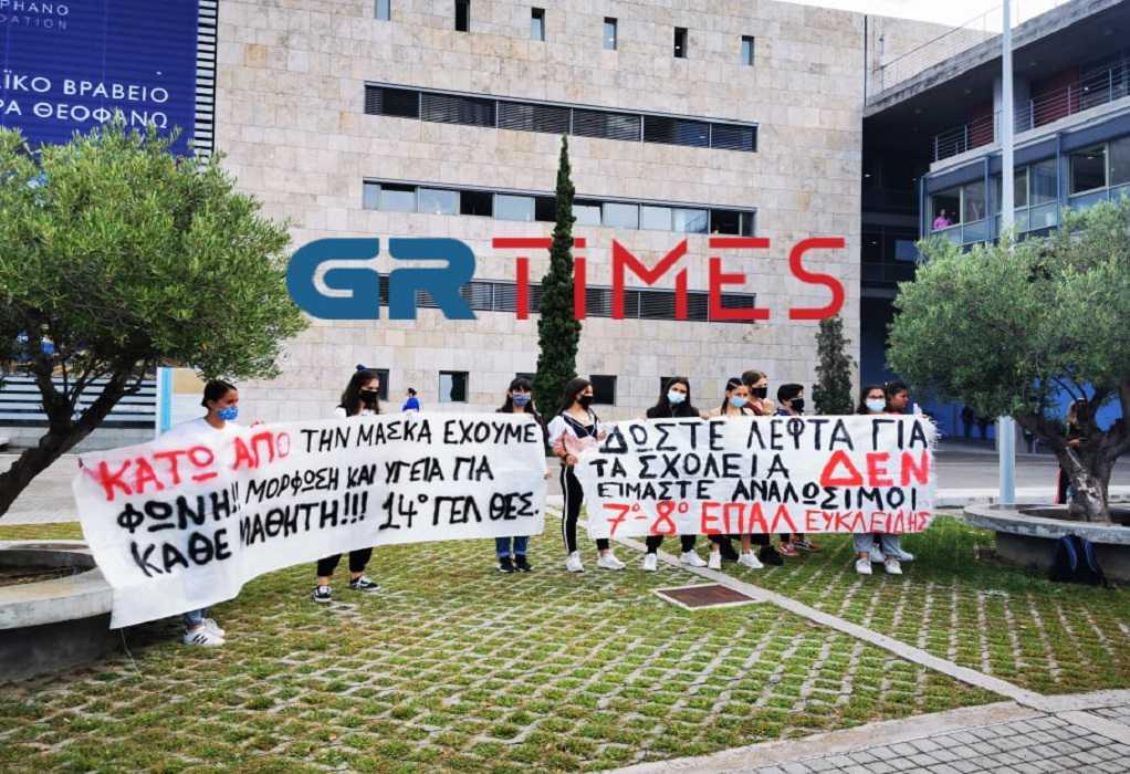 Διαμαρτυρία μαθητών στο Δημαρχείο Θεσσαλονίκης (ΦΩΤΟ-VIDEO)