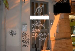 Χανιά: Επίθεση στο γραφείο του βουλευτή Βασίλη Διγαλάκη
