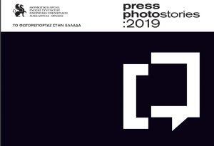 ΕΣΗΕΜΘ: Διαδικτυακά το #Press_photostories