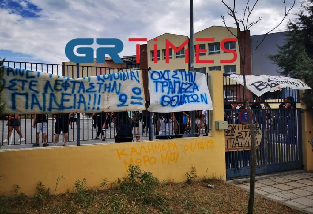 Θεσ/νίκη: Κατάληψη σε σχολείο της Σταυρούπολης (ΦΩΤΟ)