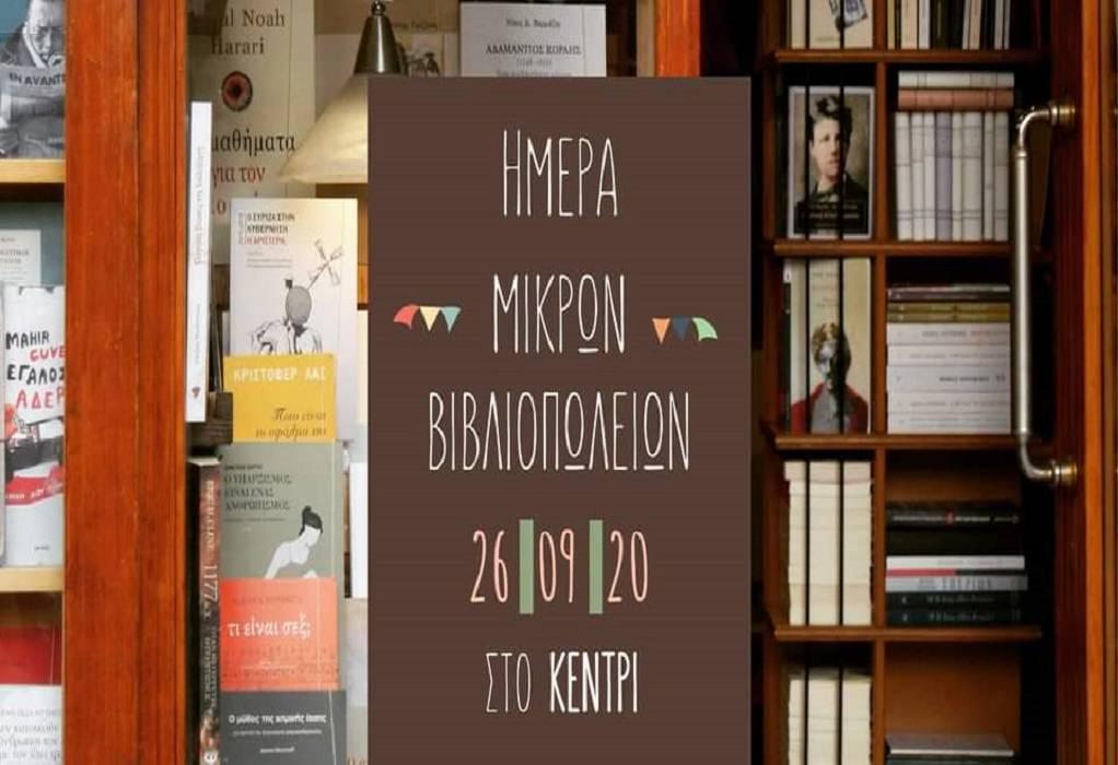Ημέρα Μικρών Βιβλιοπωλείων στο βιβλιοπωλείο Κεντρί