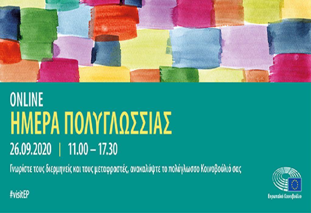Ημέρα Πολυγλωσσίας: Γνωριμία με διερμηνείς και μεταφραστές του Κοινοβουλίου