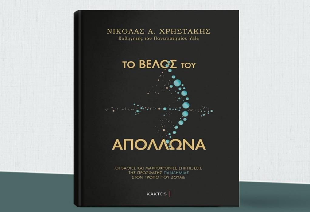 """""""Το Βέλος Του Απόλλωνα"""" του Νικόλα Α. Χρηστάκη"""