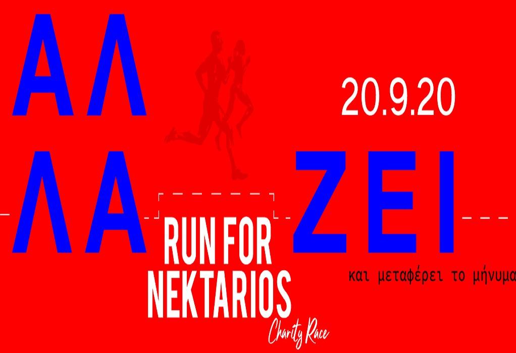 Run For Nektarios: Ο μαραθώνιος που αλλάΖΕΙ λόγω κορωνοϊού