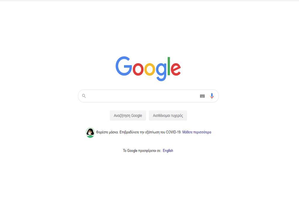 Google: Νέο μήνυμα για τη σημασία της μάσκας!