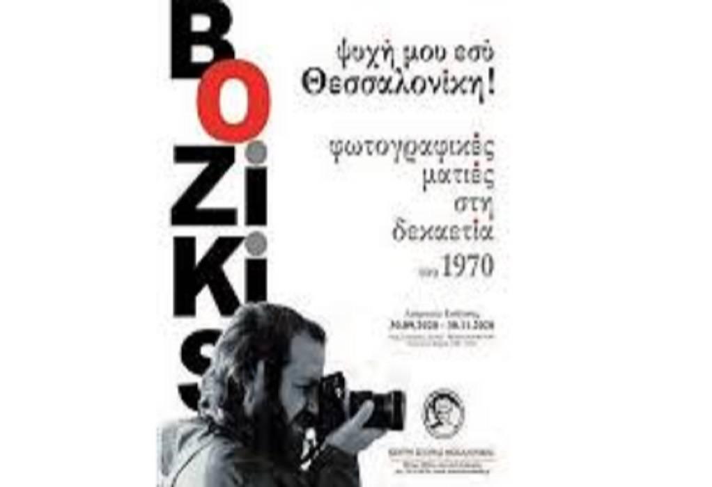Έκθεση φωτογραφίας του Βασίλη Μποζίκη