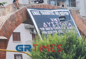 Αντιεξουσιαστές κρέμασαν πανό στην Καμάρα (ΦΩΤΟ-VIDEO)