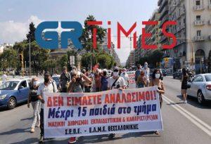 Πορεία εκπαιδευτικών στη Θεσσαλονίκη (ΦΩΤΟ-VIDEO)