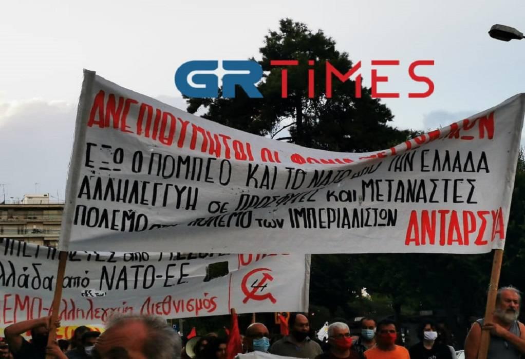 Διαμαρτυρία για την επίσκεψη Πομπέο στη Θεσ/νίκη (ΦΩΤΟ-VIDEO)