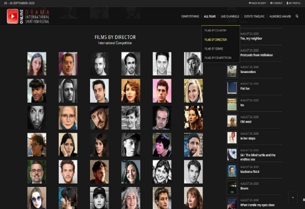 Ψηφιακά το 43ο Φεστιβάλ Ταινιών Μικρού Μήκους Δράμας