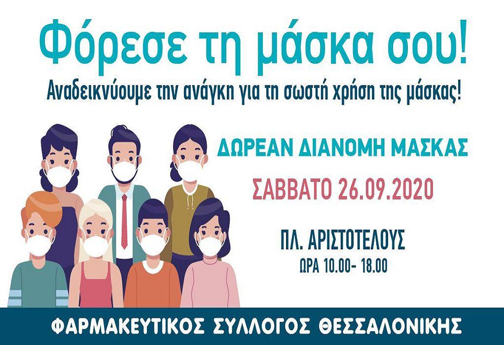 ΦΣΘ: Δωρεάν διανομή 4.000 προστατευτικών μασκών