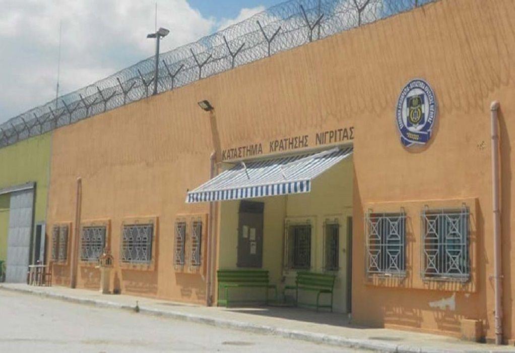 Φυλακές Νιγρίτας: Κρατούμενοι στο πάτωμα, σωφρονιστικοί στο σπίτι