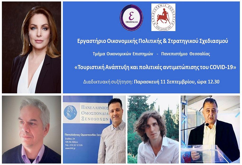 e-συζήτηση για τουριστική ανάπτυξη και Covid