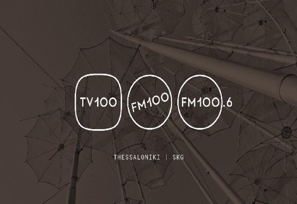 H TV100 και ο FM100 στην 85η ΔΕΘ (VIDEO)