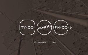 Από σήμερα το νέο πρόγραμμα των Δημοτικών ΜΜΕ της Θεσσαλονίκης