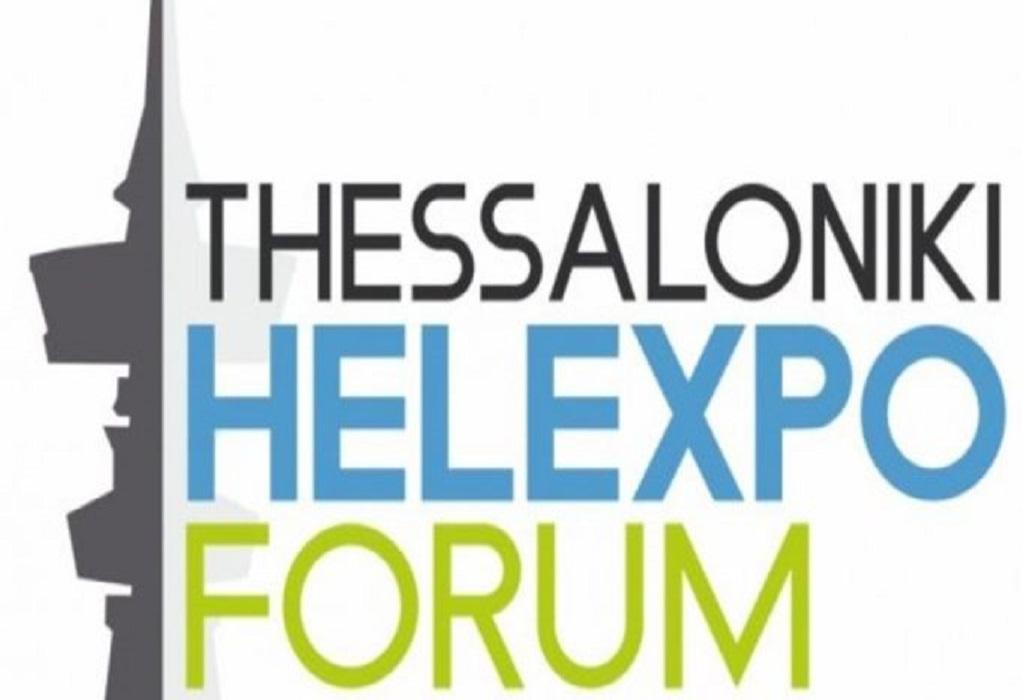 Δείτε LIVE το Thessaloniki Helexpo Forum