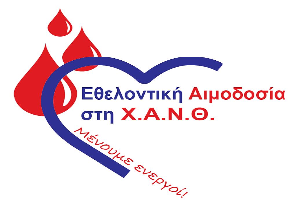 Εθελοντική Αιμοδοσία τον Νοέμβριο στις εγκαταστάσεις της ΧΑΝΘ