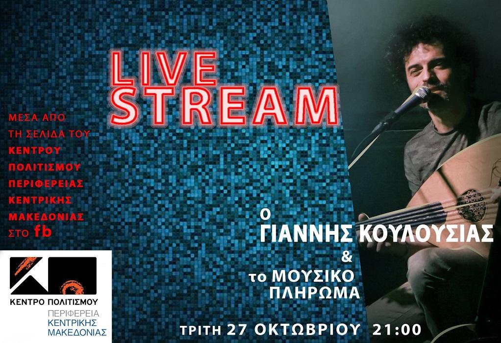 Δωρεάν και μέσω live streaming η συναυλία «ΣτηρίΖΟΥΜΕ»
