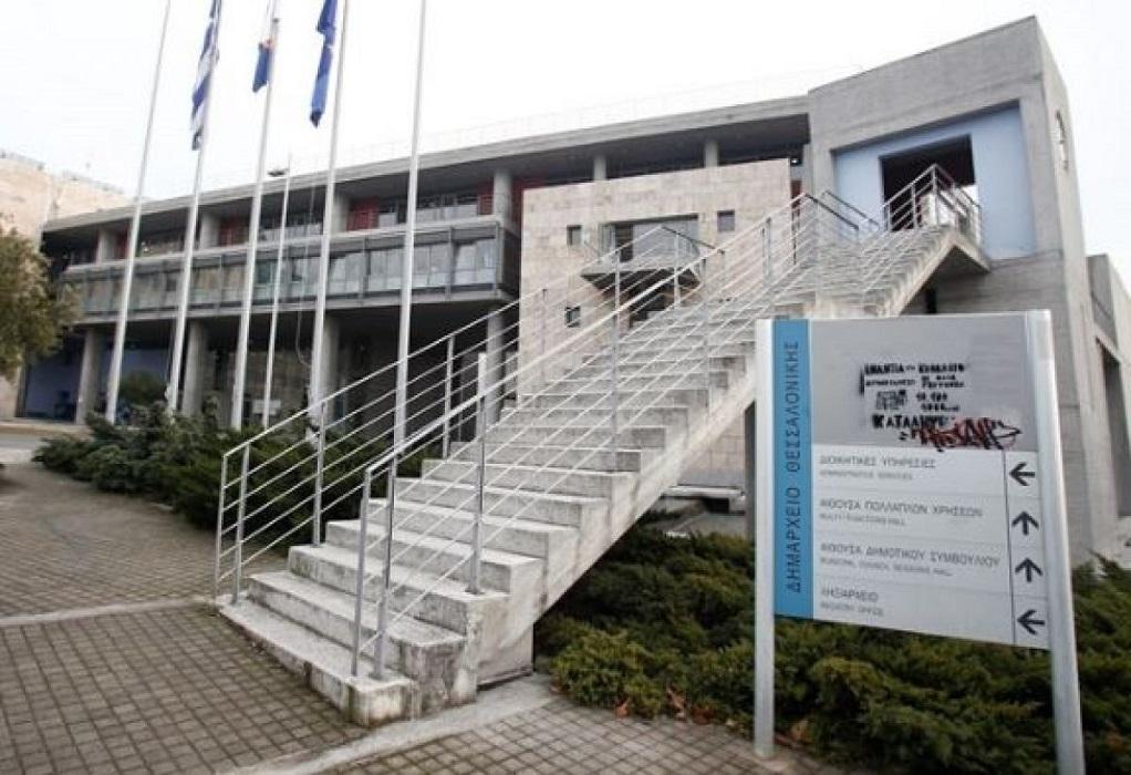 Δ. Θεσσαλονίκης: Μειώνει κατά 12,5% τα τέλη – Πώς θα διαμορφωθούν